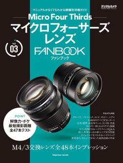 マイクロフォーサーズレンズ FANBOOK-電子書籍