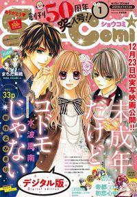 Sho-Comi 2018年1号(2017年12月5日発売)