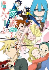 電撃4コマ コレクション 家族ゲーム(6)