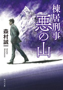 棟居刑事 悪の山-電子書籍