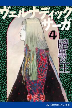 ヴェルナディックサーガ(4) 暗黒の王-電子書籍
