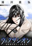 ヴェクサシオン~連続猟奇殺人と心眼少女~ 分冊版 : 7