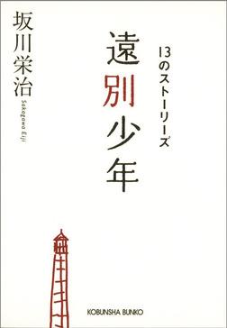遠別少年~13のストーリーズ~-電子書籍