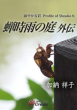 蝉時雨の庭外伝-電子書籍