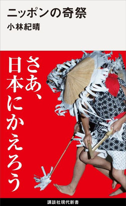 ニッポンの奇祭-電子書籍