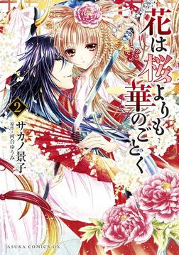 花は桜よりも華のごとく(2)-電子書籍