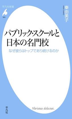 パブリック・スクールと日本の名門校-電子書籍