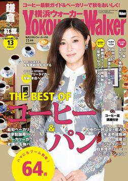 YokohamaWalker横浜ウォーカー 2014 11月号-電子書籍