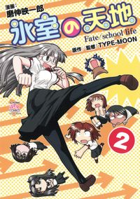 氷室の天地 Fate/school life: 2
