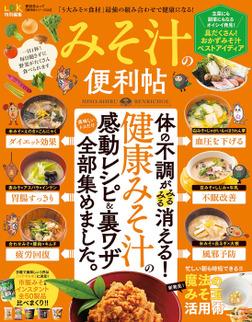 晋遊舎ムック 便利帖シリーズ022 みそ汁の便利帖-電子書籍