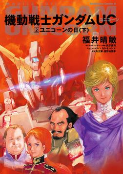 機動戦士ガンダムUC2 ユニコーンの日(下)-電子書籍