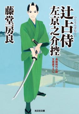 辻占侍 左京之介控-電子書籍