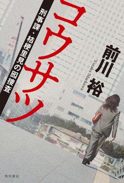 コウサツ 刑事課・桔梗里見の囮捜査-電子書籍