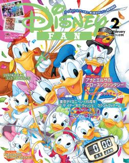 ディズニーファン 2017年2月号-電子書籍