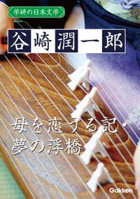 学研の日本文学 谷崎潤一郎 母を恋うる記 夢の浮橋