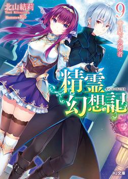 精霊幻想記 9.月下の勇者-電子書籍