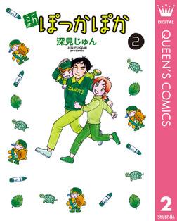 新ぽっかぽか 2-電子書籍