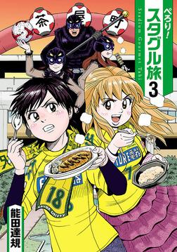 ぺろり!スタグル旅(3)-電子書籍