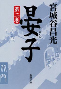 晏子(二)-電子書籍