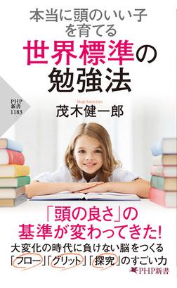 本当に頭のいい子を育てる 世界標準の勉強法-電子書籍