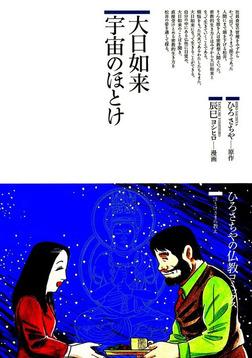 大日如来 宇宙のほとけ-電子書籍