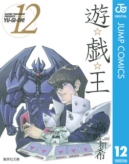 遊☆戯☆王 モノクロ版 12-電子書籍