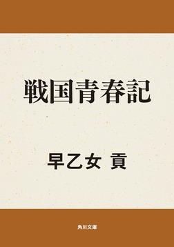 戦国青春記-電子書籍