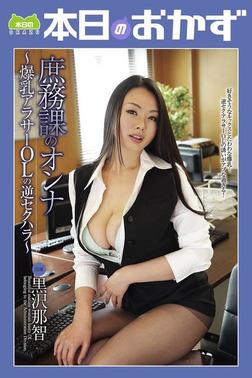 庶務課のオンナ爆乳アラサーOLの逆セクハラ 黒沢那智 本日のおかず-電子書籍