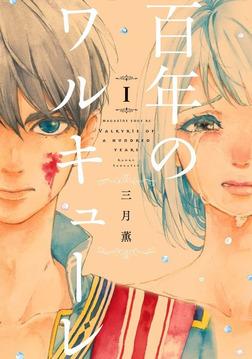 百年のワルキューレ(1)-電子書籍