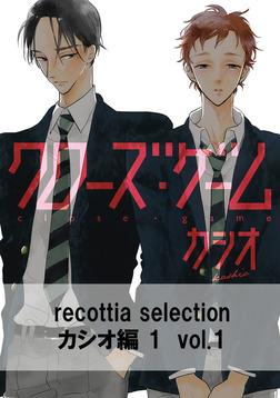 recottia selection カシオ編1 vol.1-電子書籍