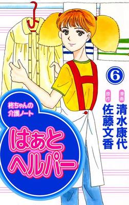 はぁと ヘルパー(6)-電子書籍