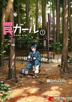 罠ガール(1)-電子書籍