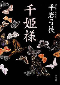 千姫様-電子書籍