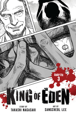 King of Eden, Chapter 3-電子書籍