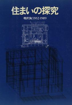 住まいの探求:増沢洵:1952-1989-電子書籍