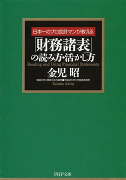 日本一のプロ会計マンが教える 「財務諸表」の読み方・活かし方-電子書籍