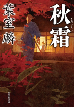 秋霜-電子書籍