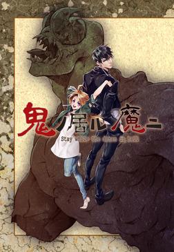 鬼ノ居ル魔ニ-電子書籍