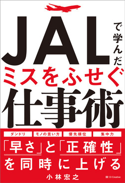 JALで学んだミスをふせぐ仕事術-電子書籍