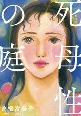 特装版「死母性の庭」【期間限定 試し読み増量版】
