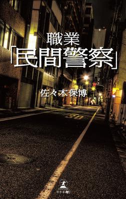 職業「民間警察」-電子書籍