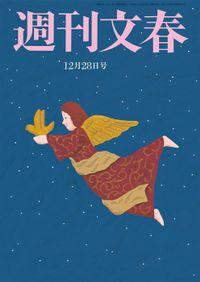 週刊文春 12月28日号
