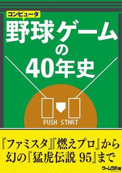 野球ゲームの40年史-電子書籍