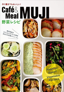 Cafe&Meal MUJI 野菜レシピ-電子書籍