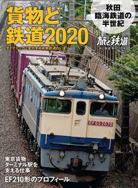 旅と鉄道 2020年増刊11月号 貨物と鉄道2020