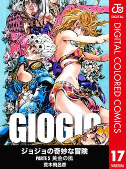 ジョジョの奇妙な冒険 第5部 カラー版 17-電子書籍