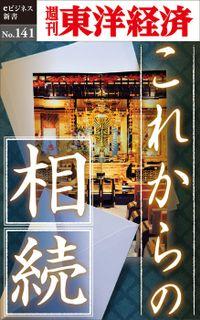これからの相続―週刊東洋経済eビジネス新書No.141