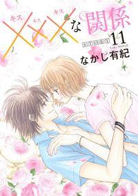 xxxな関係[1話売り] story11