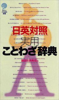 日英対照実用ことわざ辞典(講談社)