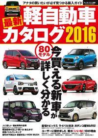 最新軽自動車カタログ2016